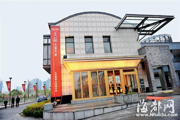 台湾王品集团:25亿元年营收 来自顾客反馈的学问
