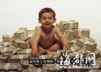 如何帮父母理财:股市保证不投入过多资金