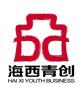福建海西青年创业基金会