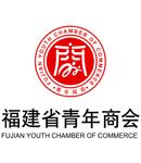 福建省青年商会