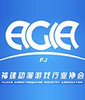 福建省动漫游戏行业协会