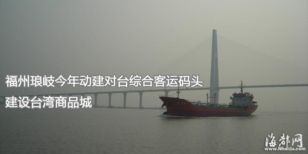 福州琅岐今年动建对台综合客运码头 建设台湾商品城