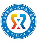 省海峡文化创意产业协会