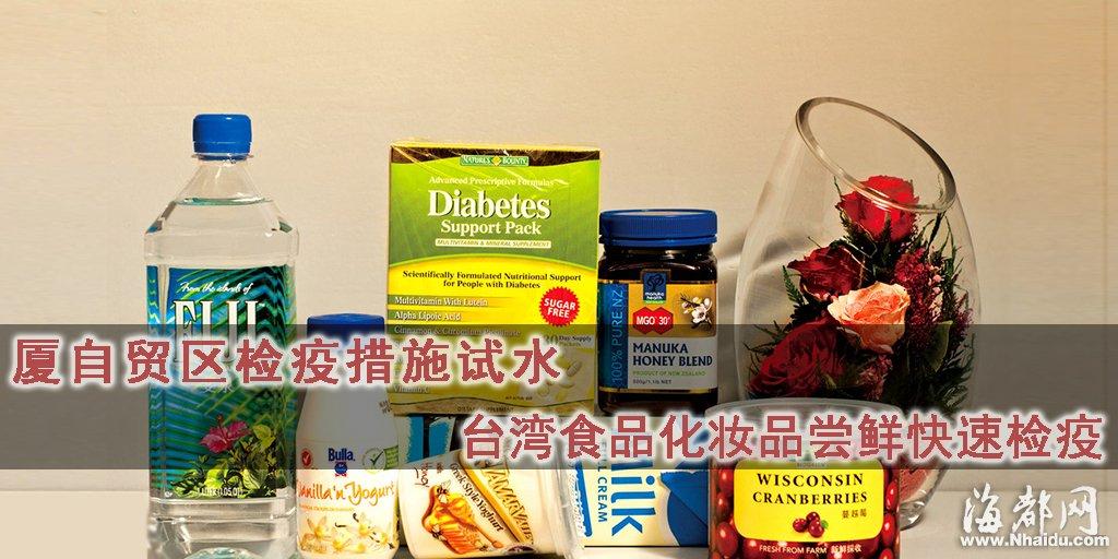 厦自贸区检疫措施试水 台湾食品化妆品尝鲜快速检疫