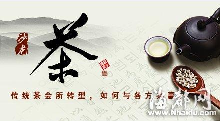 【海都青创沙龙】第九期:传统茶会所转型,如何与各方共赢?