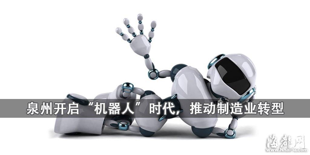 """泉州开启""""机器人""""时代,推动制造业转型"""