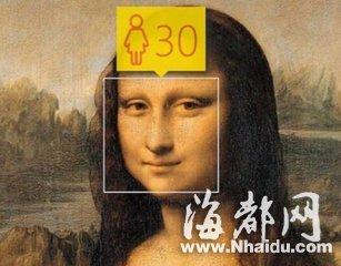 微软说蒙娜丽莎是女性,芳龄 30