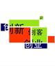 省高新技术创业服务中心