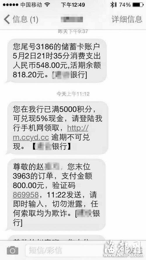 """轻信""""银行""""积分兑换短信 卡里钱被""""兑""""精光"""