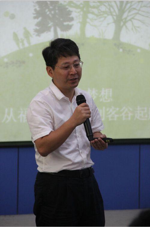 """王林辉会长做""""新经济常态下的大众创业与众创空间""""主题演讲"""