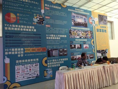台北市电脑上也同业公会