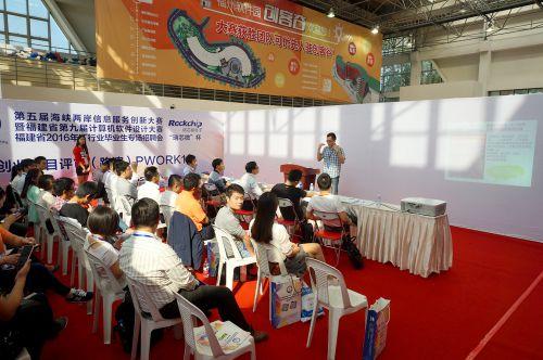 第五届海峡两岸信息服务创新大赛暨福建省第九届计算机软件设计大赛决赛