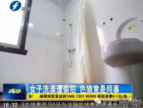 福鼎一男子宿舍浴霸里藏手机 偷拍女同事洗澡