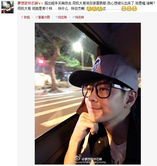 林志颖被出租司机误认成林俊杰晒侧脸帅照(图)