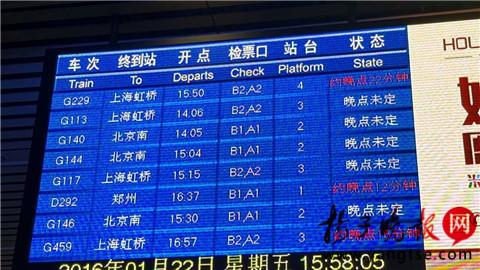 京沪高铁列车大面积晚点 3000人滞留苏州(图)