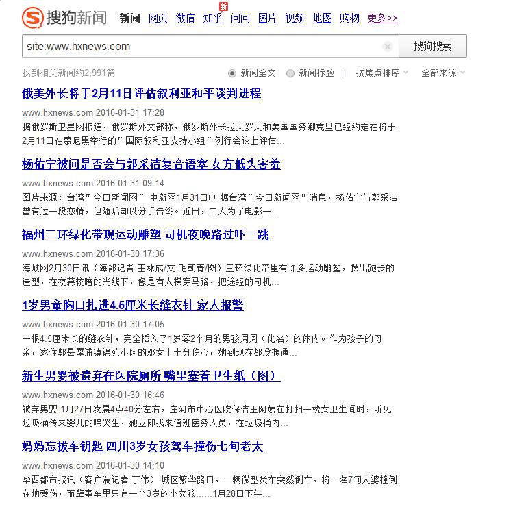 海峡网(www.hxnews.com)成为搜狗新闻源媒体