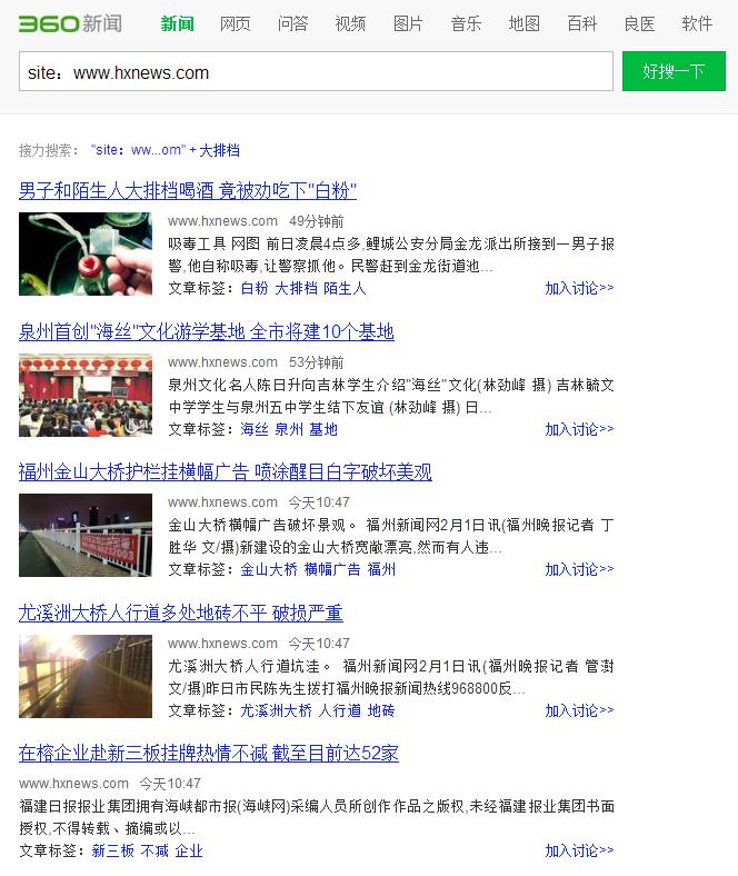 继搜狗新闻源之后,海峡网顺利成为360搜索新闻源合作媒体。