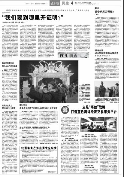 福州中庚香山春天小區沒成立社區 業主辦證難