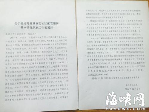 三盛公园社区筹备组展示的政策文件