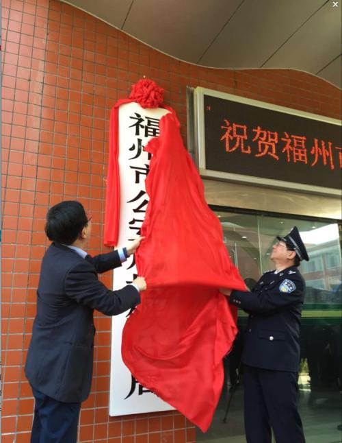 """地铁""""卫士""""来了 福州市公安局地铁分局揭牌成立"""
