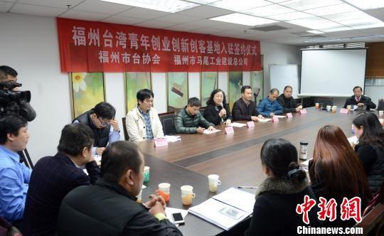 3月10日,福州台湾青年创业创新创客基地入驻签约仪式在福州市台胞投资企业协会举行。