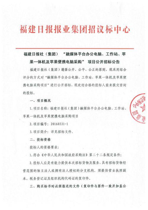 """福建日报社(集团)""""融媒体平台""""项目招标公告"""
