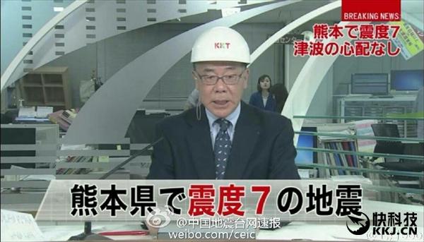 日本大地震 手机核心配件将面临缺货