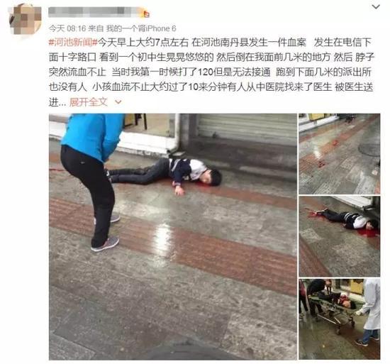 中学生街头遭人砍杀 脖子流血不止一路血迹(图)