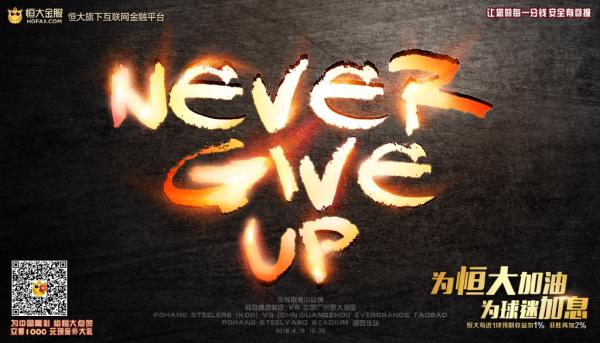 不放弃 恒大2天连发2张海报:NEVER GIVE UP!