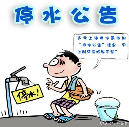 為配合地鐵2號線水管遷改工程 5月5日福州八一七北路停水