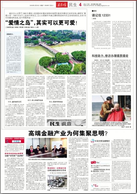福建日报3月29日04版