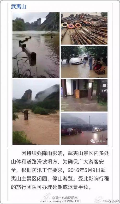 暴雨袭闽!福州发布暴雨黄色预警!