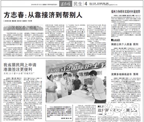 福建日报5月12日民生版面