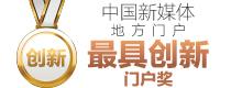 福建快3获最具创新门户奖