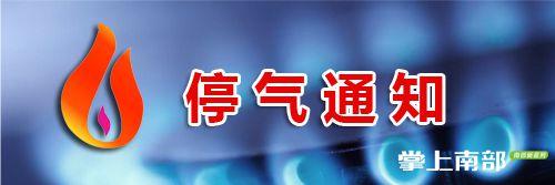 5月26日起 福州晉安鐵路新村等多個小區停氣