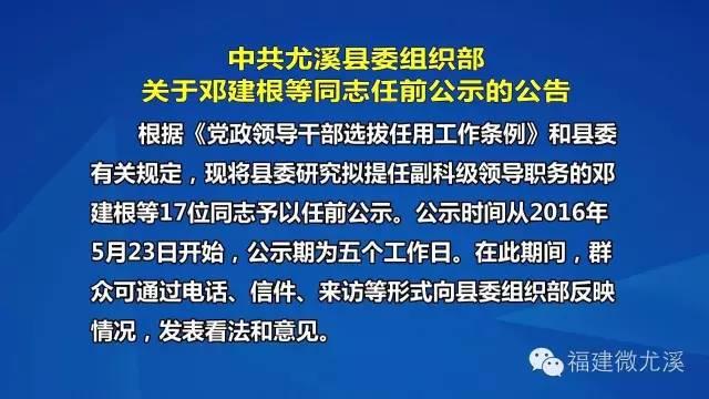 中共尤溪县委组织部发布17位同志任前公示的公告
