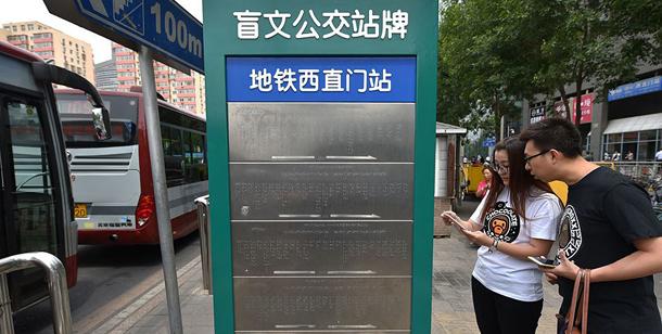 北京首个盲文公交站牌亮相 方便盲人乘车