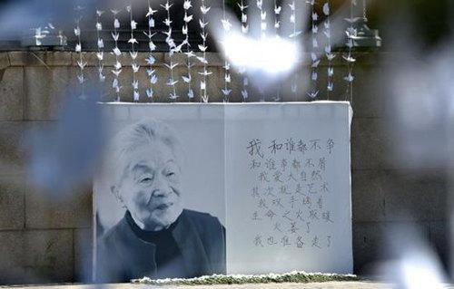 杨绛先生遗体在京火化 书籍手稿及财产捐赠国家