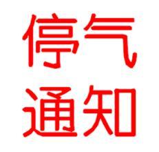 5月30日 福州华林路等沿线用户将停气