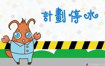 6月2日 福州华林路、连洋路因施工需要计划停水