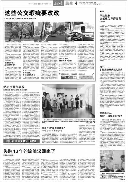 福建日报04版截图