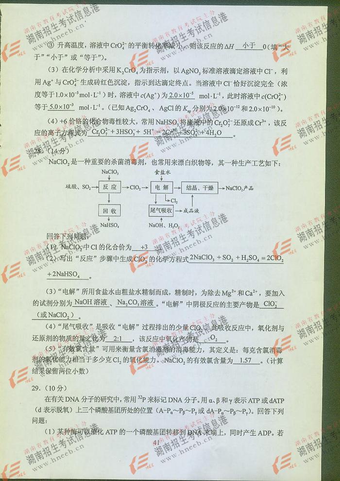 2016福建高考理科综合试卷及参考答案