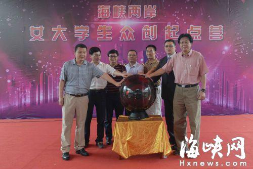 由厦门市大学生创业促进会、台湾艺术大学等单位共同发起的海峡两岸青年及大学生众创育成行动计划正式启动。