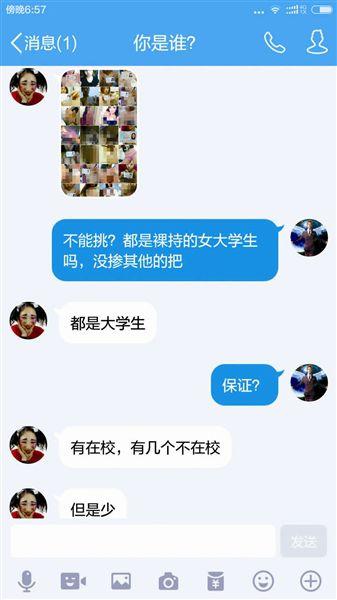 """贩卖者向北青报记者兜售""""裸持""""照片"""