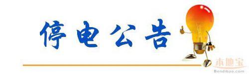 6月20日—7月5日 除臺江區外福州這些地方停電