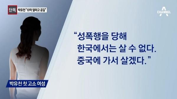 朴有天案女一曾要补偿570万元:无法在韩国生活