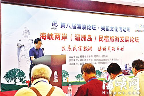 """""""海峡两岸民宿旅游发展论坛""""在湄洲岛举行 打造特色海岛民宿"""