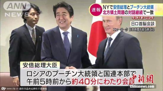 日俄谈判就促进对话达成一致 推进普京访日