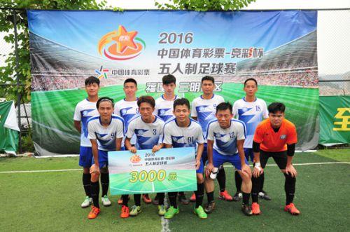 冠军:永安燕城队1
