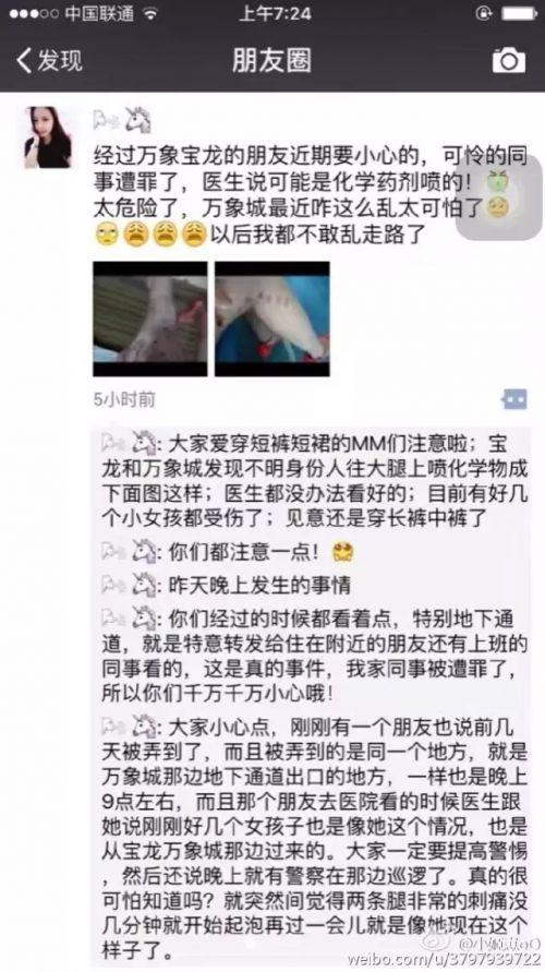 福州警方悬赏追缉喷不明腐蚀性液体的男子